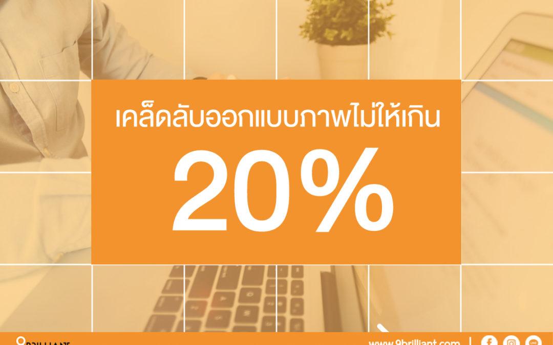 เคล็ดลับการออกแบบภาพไม่ให้ข้อความเกิน 20%